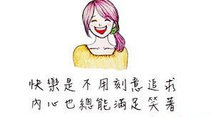 快樂是不用刻意追求
